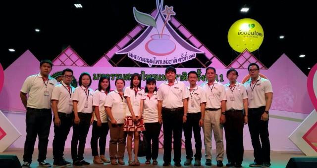 ระหว่างวันที่ 3-7 กันยายน 2557 ศูนย์วิจัยมาโนเซ่ ไปออกนิทรรศการงานมหกรรมสมุนไพรแห่งชาติครั้งที่ 11 ณ อิมแพคอารีนาเมืองทองธานี