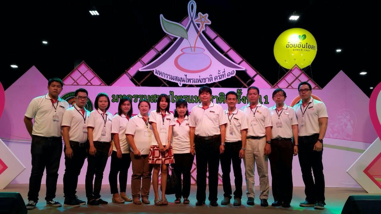 (Thai) ระหว่างวันที่ 3-7 กันยายน 2557 ศูนย์วิจัยมาโนเซ่ ไปออกนิทรรศการงานมหกรรมสมุนไพรแห่งชาติครั้งที่ 11 ณ อิมแพคอารีนาเมืองทองธานี