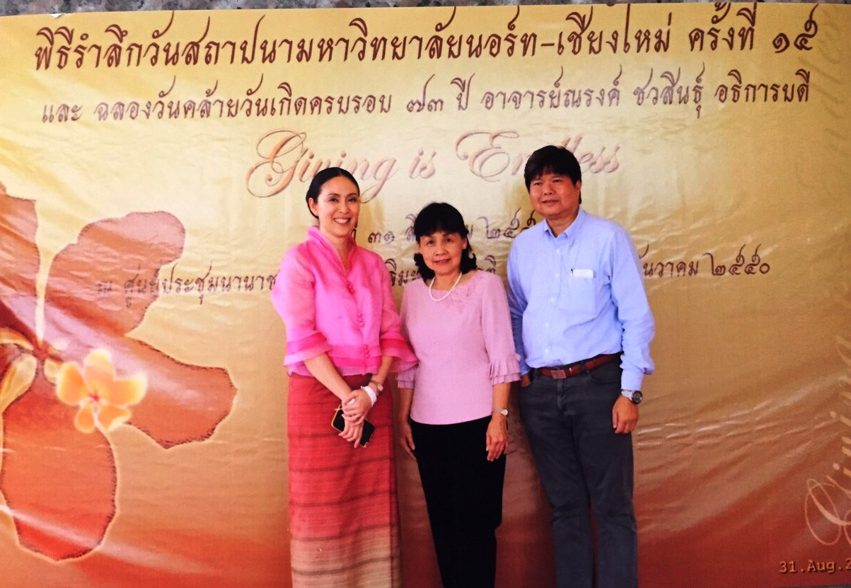 The board committee of Manose Health and Beauty Research Center attended the 15 th anniversary of North-Chiang Mai University established day ceremony and the 73rd  birthday anniversary ceremony of the president and the founder of North-Chiang Mai University