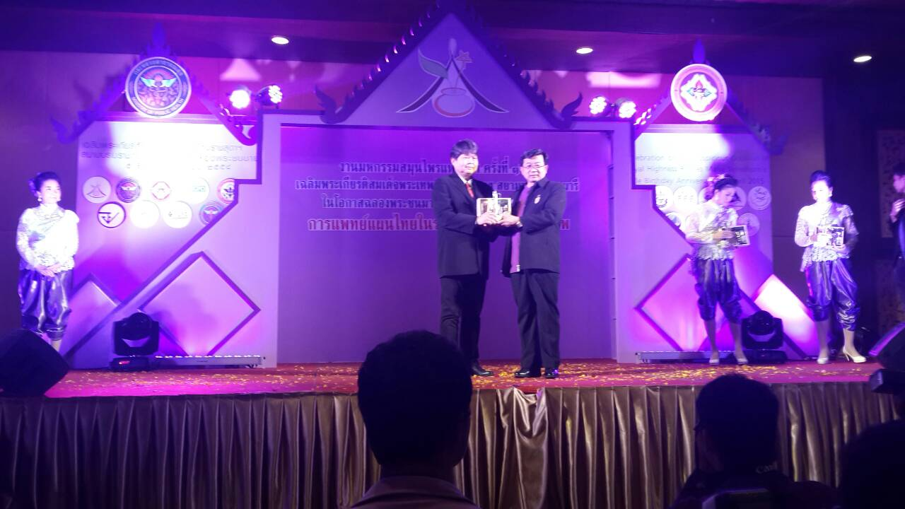 The CEO of Manose Health and Beauty Research Center has got the Year 2015 Fame Award from Department of Thai Traditional and Complementary Medicine, Ministry of Public Health
