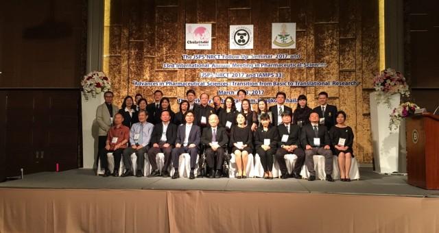 ผู้บริหารศูนย์วิจัยสุขภาพและความงาม มาโนเซ่ ได้รับเชิญเป็นวิทยากรในงานประชุมวิชาการ The JSPS-NRCT Follow-Up Seminar 2017 and the 33rd International Annual Meeting in Pharmaceutical Sciences (JSPS-NRCT 2017 and IAMPS 33)