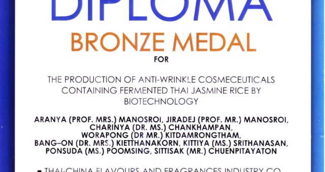 Manose Health and Beauty Research Center (Manose) and Thai – China flavours and fragrances industry Co.,Ltd. (TCFF) has been awarded the Bronze Medal and Diploma Bronze Medal for The Production of Anti-Wrinkle Cosmeceuticals Containing  Fermented Thai Jasmine Rice by Biotechnology