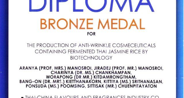 """ศูนย์วิจัยสุขภาพและความงาม มาโนเซ่ (www.manose.co) ร่วมกับ บริษัท อุตสาหกรรมเครื่องหอมไทย-จีน จำกัด (TCFF) (www.tcff-thailand.com) ได้รับรางวัลเหรียญทองแดง (ฺBronze Medal) และประกาศนียบัตรผลงานวิจัยสิ่งประดิษฐ์ ระดับนานาชาติ จากผลงานวิจัยเรื่อง """"การผลิตวัตถุดิบเครื่องสำอางต้าน ริ้วรอยจากข้าวหอมมะลิไทย (The Production of Anti-Wrinkle Cosmeceuticals Containing Fermented Thai Jasmine Rice by Biotechnology)"""" ในงานประกวดผลงานวิจัยสิ่งประดิษฐ์ ระดับนานาชาติ """"The 14th International Warsaw Invention Show (IWIS 2020)"""" ซึ่งจัดขึ้นโดยสมาคมนักประดิษฐ์ประเทศโปแลนด์ เมื่อวันที่ 21 ตุลาคม 2563 ณ กรุงวอร์ซอ สาธารณรัฐโปแลนด์"""