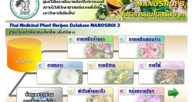 """Manosroi 3"" Database"